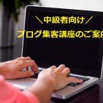 中級者向けブログ集客講座~文章力を強化してより伝わるブログにする~