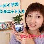 【動画】マーメイドのシルエット入りグラスサンドアートの制作様子を撮ったよ!