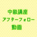 保護中: 【フォロー動画】フラワーアレンジメントの5つの基本