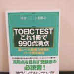 【TOEIC受験を決めました】勉強法の見つけ方&受験するキッカケ作りについて