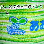 保護中: 【上級フォロー】縁取り付き文字&イラストの作り方