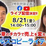 【動画あり】8/21(金)ライブ配信やりました!
