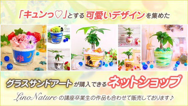 「キュンっ♡」とする可愛いデザインを集めたグラスサンドアートが購入できるネットショップ